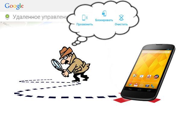 поиск украденного телефона андроид - фото 5