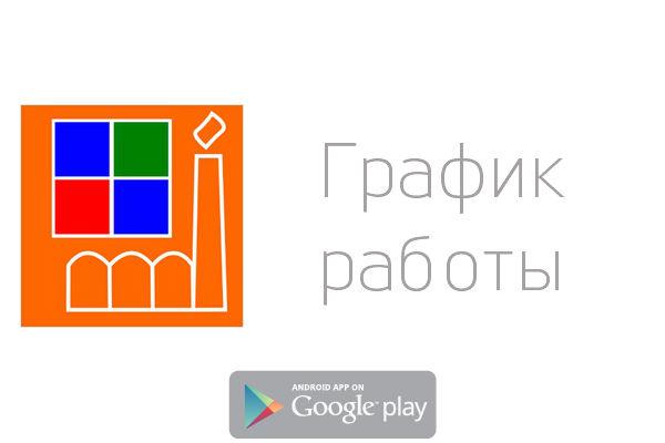 Приложение на айфон график работы